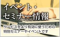 6.イベント・セミナー情報