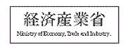 3.経済産業省